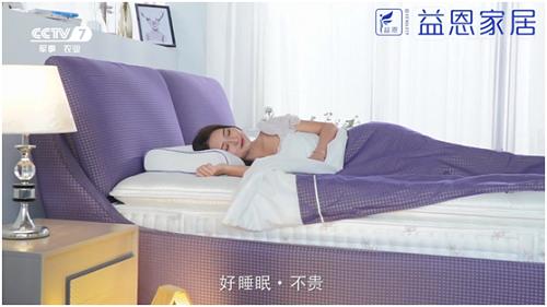 益恩家居央视主题片热播中 邀您关注健康睡眠
