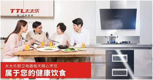 祝福祖国:太太乐厨卫电器烹饪中华好美味
