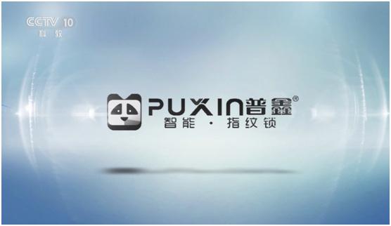 央视投播品牌:普鑫智能锁 服务美好生活