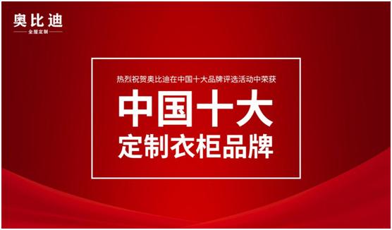 """秋季保养 奥比迪全屋定制家具""""滋补""""指南"""