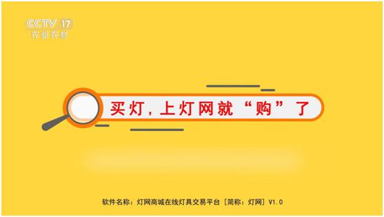 打造正能量品牌  Deng.com灯网再上央视舞台大放异彩