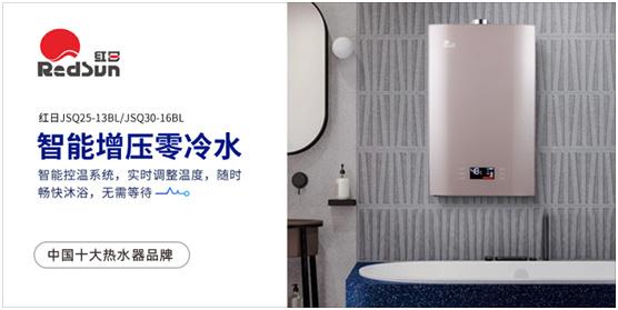 """燃具专家,始于1981!红日厨卫成功斩获""""中国十大热水器品牌"""""""