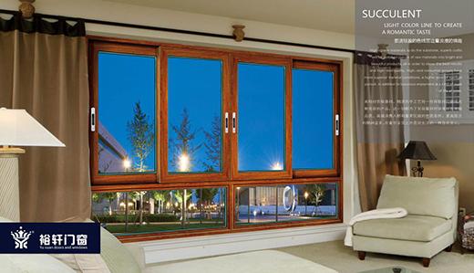 裕轩铝合金门窗 追求卓越成就品牌进阶